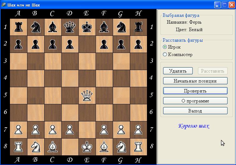 Схема расстановки шахматных фигур